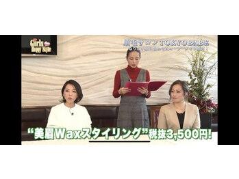 トウキョウ ベイブ 池袋店(TOKYO BABE)/12月12日TV放送にて(3)