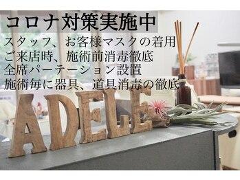 ネイルサロン アデル(Adele)(北海道札幌市中央区)