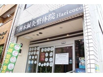 洲本鍼灸整体院 ハリココ(Haricoco)の写真
