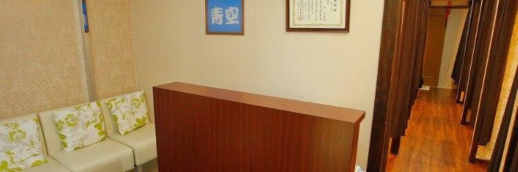 青空リラクゼーション 大阪駅前第三ビル本店のサロンヘッダー