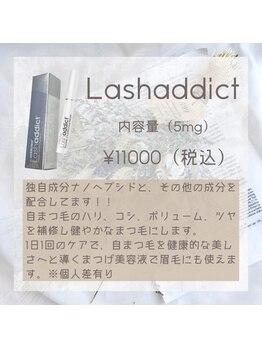 オーシャン アイラッシュ 名駅笹島店(Ocean Eyelash)/ラッシュアディクト
