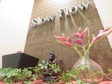 スローフロー(Slow Flow)
