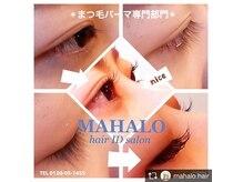 マハロ ヘアーアイディーサロン(MAHALO hair ID salon)の雰囲気(まつげパーマ☆ビューラー不要♪美容師がナチュラルからしっかり)