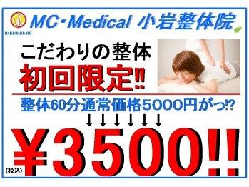 エムシー メディカル 小岩整体院(MC Medical)