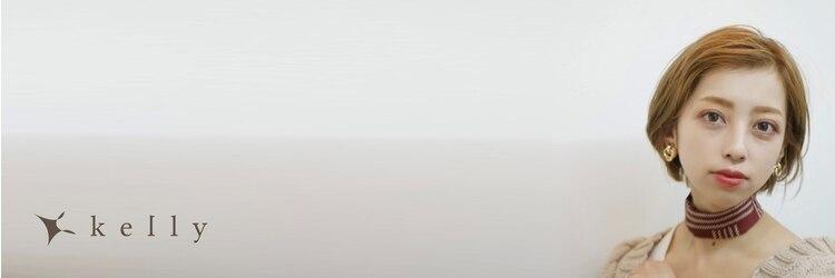 ケリーリノ(kelly lino)のサロンヘッダー