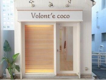 ヴォロンテココ(Volonte coco)