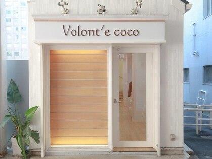 Volont'e coco【ヴォロンテ ココ】(神戸・元町・三宮・灘区/リラク)の写真