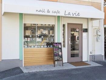 ネイルアンドカフェ ラヴィ(nail&cafe La vie)(兵庫県神戸市西区)