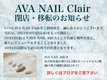 アバネイルクレア AVA NAIL Clair
