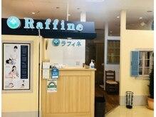 ラフィネ リヴィン田無店の雰囲気(500店舗以上展開!!贅沢なリラクゼーションのひと時を★)