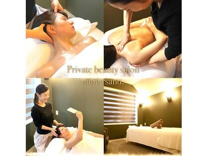 Private beauty salon ampersand.【東洋アロマ・リンパ】