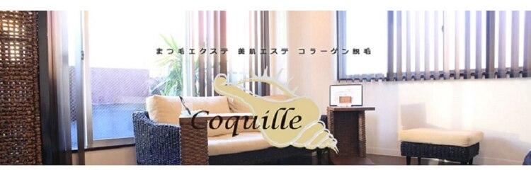 コキーユ(Coquille)のサロンヘッダー