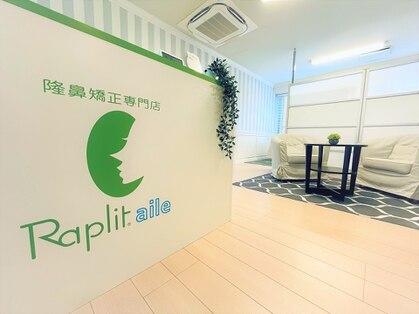 隆鼻矯正専門店 ラプリエイル 千葉店(Raplit aile)の写真
