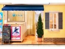 ラフィネ イオン東大阪店
