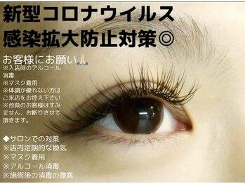 アイラッシュサロン アイリー(eyely)(佐賀県佐賀市)