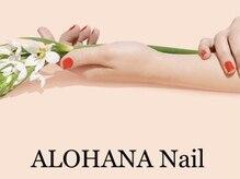 アロハナ ネイル(ALOHANA Nail)の詳細を見る