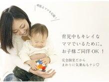 生後1ヶ月から同伴可。母乳休憩/オシメ替OK。貸切なで泣いてもOK