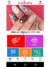 【colors公式アプリ】⇒カラーズ静岡で検索♪ダウンロードしたでけで1ポイントGET!