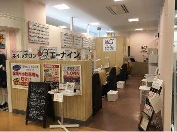 ネイルサロン エーナイン 西友手稲店(北海道札幌市手稲区)