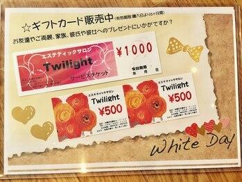 エステサロン トワイライト(Twilight)/当店で使えるギフト券販売中