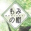 リラクゼーションサロン もみの樹のお店ロゴ