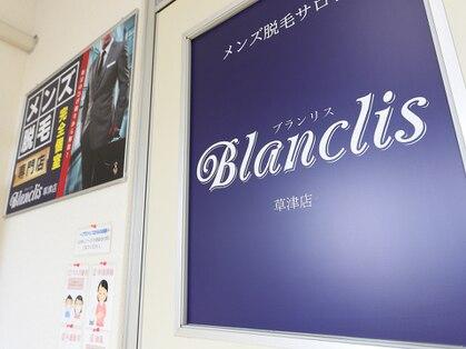 ブランリス 草津店(Blanclis)の写真