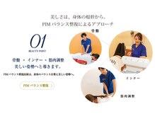 ■PIMバランス整復プログラム■