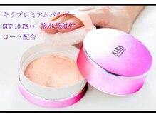 素肌サロン ユウ(YOU)の雰囲気(化粧品取扱い多数・あなたの素肌に合うもの選びを…♪)