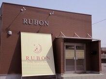 トータルビューティサロン ルボン(RUBON)の雰囲気(サロン横に駐車場完備。看板を目印にお越しください♪)