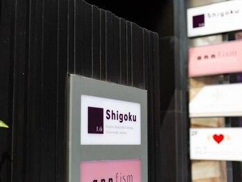 至極 麻布十番(Shigoku)/