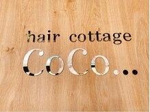 ヘアーコテージココ(hair cottage CoCo)