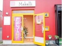 デトックスアンドヒーリングサロン マカリィの雰囲気(【お店の外観】大きい道路に面した路面店です☆駐車場完備!)