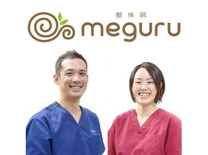 整体院 メグル(meguru)の写真