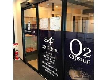 SKP整体 綱島店(神奈川県横浜市港北区)