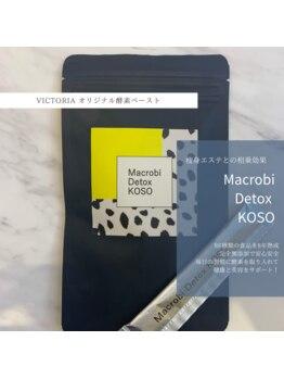 ヴィクトリアセルフエステ 恵比寿店(VICTORIA SELFESTE)/Macrobi Detox KOSO