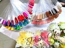 ペシェネイル(PecheNail)の雰囲気(カラーは豊富な200色以上からお選びいただけます♪)
