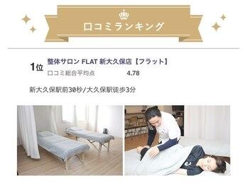 整体サロン フラット 新大久保店(FLAT)(東京都新宿区)