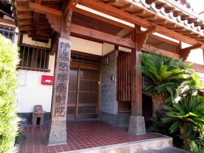 伊藤整体療術院の写真
