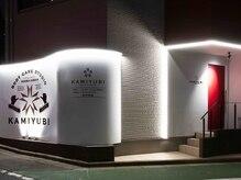 ボディケアスタジオ カミユビ(BODY CARE STUDIO KAMIYUBI)