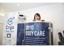クライオボディケア(Cryo Body Care)/冷やして身体を温める!