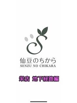 仙豆のちから 栄店/栄店 便利な 地下経路案内