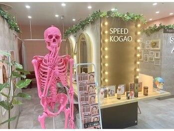 スピード小顔 名古屋パルコ店(Speed小顔)(愛知県名古屋市中区)