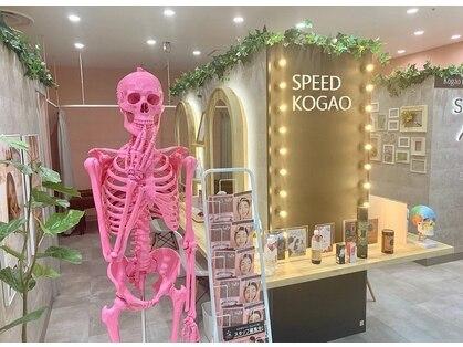 美容整骨サロン 【Speed小顔】 名古屋パルコ店