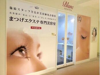 アイラッシュサロン ブラン 広島パセーラ店(Eyelash Salon Blanc)(広島県広島市中区)