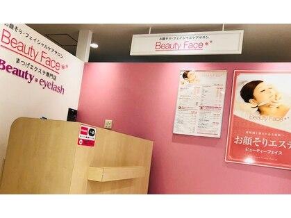 ビューティーフェイス 京王八王子店の写真