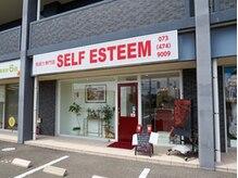 セルフ エスティーム(SELF ESTEEM)