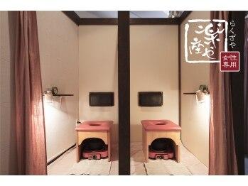 楽座や 渋谷店(東京都渋谷区)