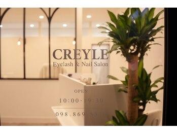 クレイル(CREYLE)(沖縄県那覇市)