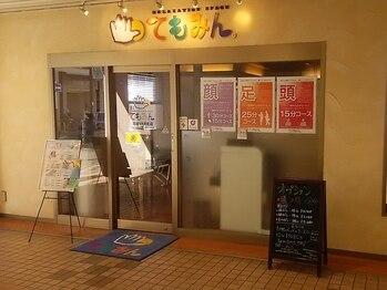 てもみん 草加ヴァリエ店(埼玉県草加市)