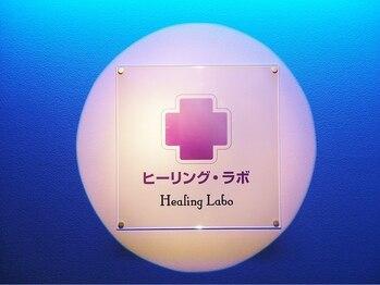 ヒーリングラボ プライベート スパ(Private spa)(千葉県千葉市中央区)